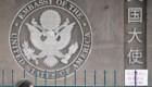 """#MinutoCNN: EE.UU. emite alerta en China luego de que un empleado reportara sensaciones sonoras """"anormales"""""""