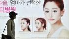 Corea del Sur se revoluciona en contra del maquillaje