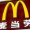 McDonald's China se disculpa por prohibir a las personas negras entrar a una tienda