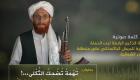 Exclusivo: nuevos detalles sobre el alcance de al Qaeda