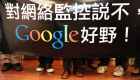 Gigantes tecnológicos podrían marcharse de Hong Kong