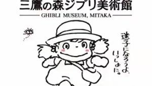 """Salvan museo dedicado a películas como """"Mi vecino Totoro"""""""